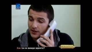 Аз уча български. 5 курс. 18 урок