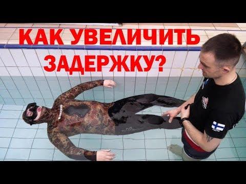 Как увеличить задержку дыхания и глубину нырка. Семинар Максима Лубягина.