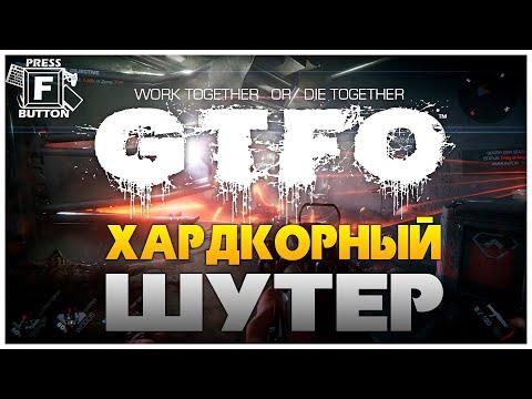ХОРРОР ШУТЕР НА 4 ЧЕЛОВЕК | Обзор альфа версии игры GTFO