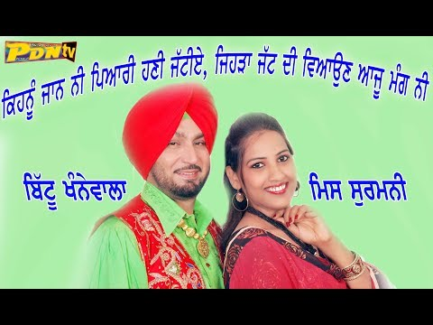 Thumbnail: BITTU KHANEWALA || MISS SURMANI || LATEST PUNJABI SONG || CANEDA
