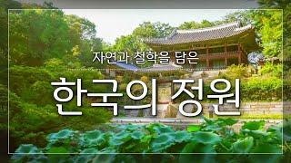 자연과 철학을 담은 한국의 정원
