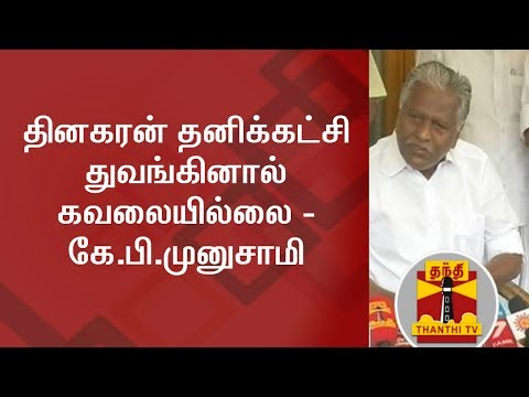 No worries about TTV Dinakaran starting a new party - K.P Munusamy