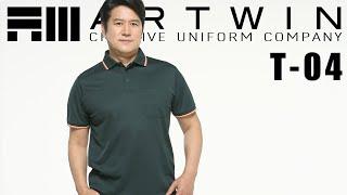 ARTWIN 하계 유니폼 티셔츠 T-04 촬영 스케치