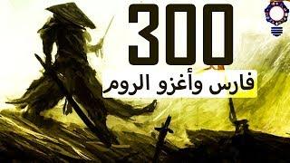 الصحابى الذى قال للنبى اعطنى 300 فارس وأغزو الروم | قصص من التاريخ الإسلامى