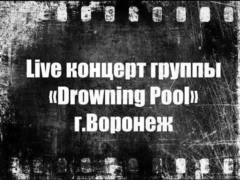 "Live концерт группы ""DROWNING POOL""|г.Воронеж|глазами фаната"