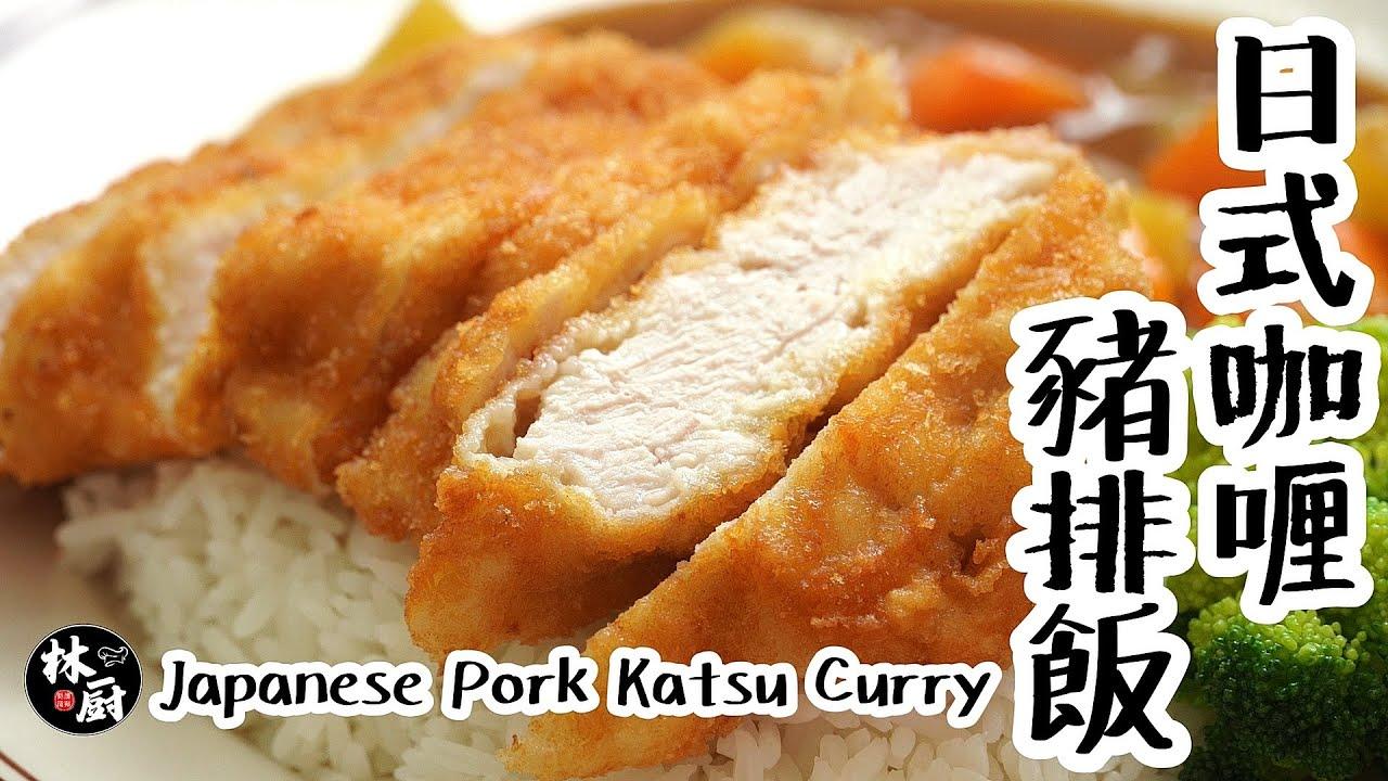 【日式咖喱豬排飯 Japanese Pork Katsu Curry】 林厨居家料理 Lim's Kitchen
