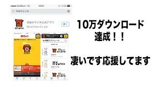 渋谷のラジオ 公式アプリをダウンロードして渋谷のラジオを聴きましょう...