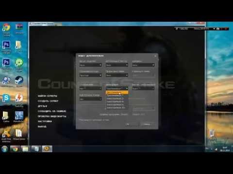 видео: Настройка css v34 для профессиональной игры