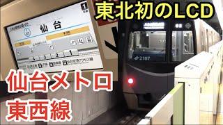【ほぼ東京メトロ】仙台市営地下鉄東西線に乗ってきた