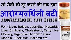 आरोग्यवर्धिनी वटी/आरोग्यवर्धिनी गुटिका के फ़ायदे | Arogyavardhini Vati Benefits & Use - Lakhaipurtv