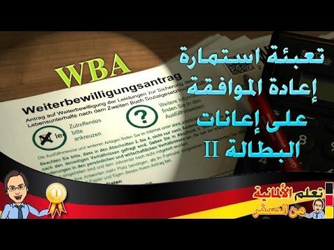طريقة تعبئة استمارة WBA إعادة الموافقة على إعانة البطالة بعد انتهاء فترة الموافقة السابقة جوبسنتر