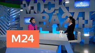 """""""Интервью"""": Лейла Адамян – о программе """"Активное долголетие"""" - Москва 24"""