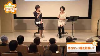 2013年4月23日(火)開催 「MBS Jump Over Cancer もっと知ってほしい『悪...