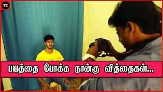 பயத்தை போக்க நான்கு வித்தைகள் - வித்தை குறும்படம் | Vithdhai Tamil Shortfilm