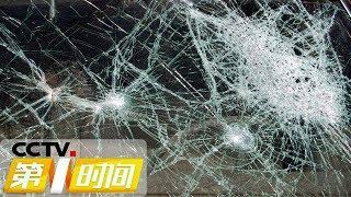 《第一时间》 20190923 2/2| CCTV财经