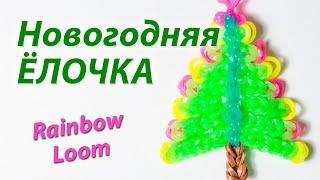 НОВОГОДНЯЯ ЕЛОЧКА из Rainbow Loom Bands. Урок 114