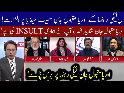 Orya Maqbool Jan bashes PML-N leader Abbas Khan Afridi   19 December 2020   92NewsHD