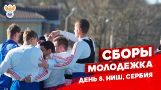 Молодежка Сборы День 8 РФС ТВ