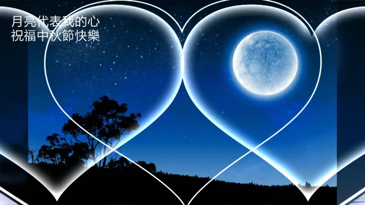 月亮代表我的心(祝福中秋節快樂)
