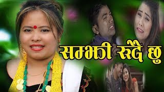 New Nepali Sad Song By muna thapa & Mahendra babu chhinal सम्झी रुदै छु 2075