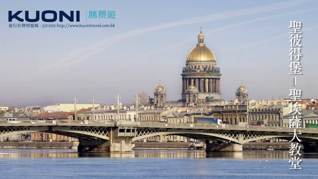 Kuoni 勝景遊 - 俄羅斯特色景點 - YouTube