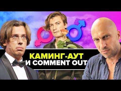 На ком женится Гудков и почему звезды против Comment Out?