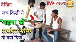 """देखिए जब किसी ने """"बहरा"""" से """"समोसा मांगा"""" तो क्या दिया..? ( Bhojpuri comedy )    fun friend india   """