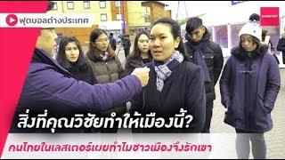สิ่งที่คุณวิชัยทำให้เมืองนี้? คนไทยในเลสเตอร์เผยทำไมชาวเมืองจึงรักเขา