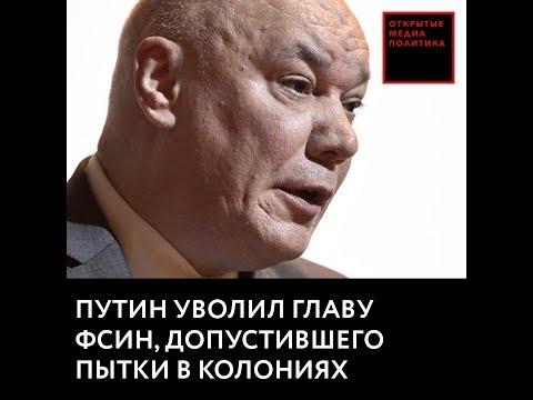 Путин уволил главу ФСИН, допустившего пытки в колониях