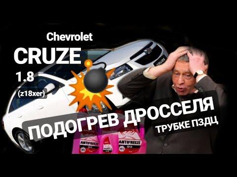 Антифриз из трубки подогрева дросселя Шевроле Круз (Chevrolet Cruze)