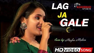 Lag Ja Gale ke Phir Ye Haseen Raat Ho Na Ho || Lata Mangeshkar || Romantic Song