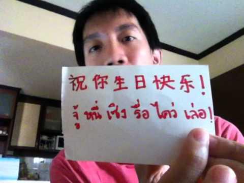 จีน จำ อวด : อวยพรวันเกิดเป็นภาษาจีน