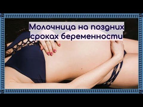 Молочница на поздних сроках беременности