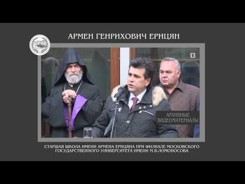Արմեն Երիցյան: Армен Генрихович Ерицян