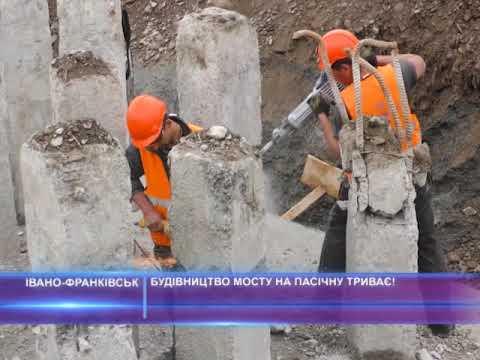 Будівництво мосту на Пасічну триває!