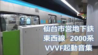 ギアの音がしない?仙台市営地下鉄東西線2000系インバーター音集