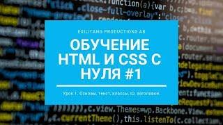 Обучение HTML и CSS С Нуля! (Создай Свой Сайт) Урок #1 - Основы, Классы, Текст.