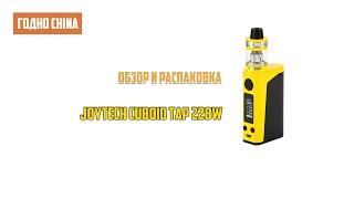 ✂ОГЛЯД І РОЗПАКУВАННЯ НА ДУЖЕ ТУМАННУ ШТУКУ|JoyTech Cuboid Tap 228w !!!
