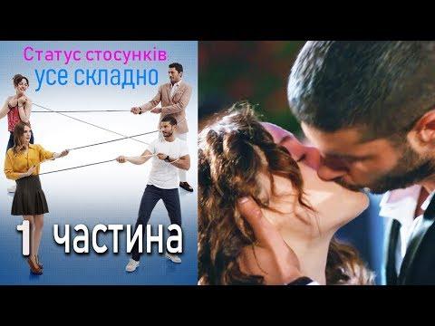 Турецкий сериал статус отношений запутано с русской озвучкой