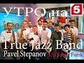 True Jazz Band & Pavel Stepanov - UpTown Funk (Live 5-TV)