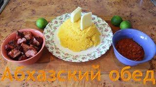 АБХАЗСКИЙ ОБЕД   Мамалыга, сыр, мясо, фасолевый соус (КДЮ#72)