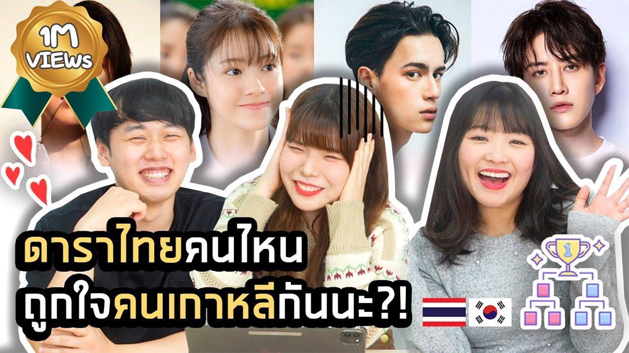 Thai Celebrity World Cup ดาราไทยคนไหนถูกใจคนเกาหลีกันนะ?! Creatrip