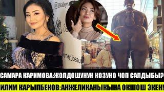 Самара Каримова:Жолдошунун КОЗУНО ЧОП САЛДЫ!Илим Карыпбеков:АНЖЕЛИКАНЫН ЖАМБАШЫНА ОКШОШ ДЕДИ!