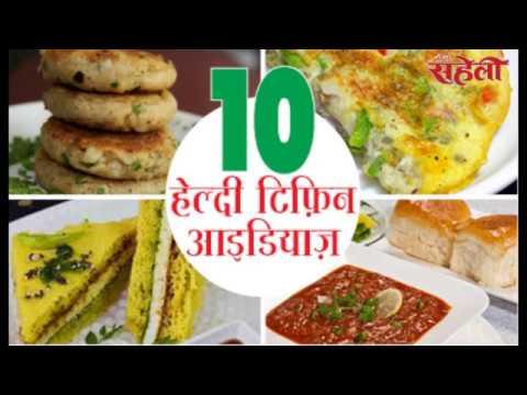10 Healthy Tiffin Ideas (10 ?????? ????? ???????)