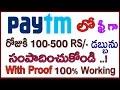 How to get free paytm cash earn free Paytm money in telugu 2018    Telugu techworld
