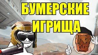 Скачать Бумерские Игрища Feat Nitrino Sib