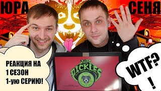 РЕАКЦИЯ! Мистер Пиклз 1 Сезон 1 Серия (Mr.Pickles)