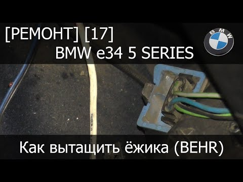 [Ремонт] [17] - BMW e34 Как снять резистор печки (ежик)