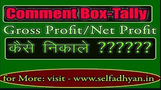 How to calculate Gross and Net Profit  Manually  ? User Choice Video - Commented Video