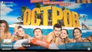 Periscope.Денис Косяков-Премьера сериала Остров